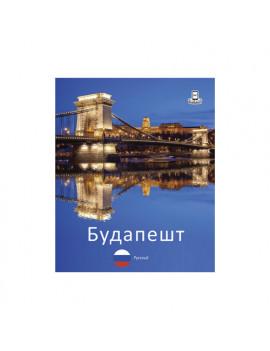 Budapest könyv - Orosz
